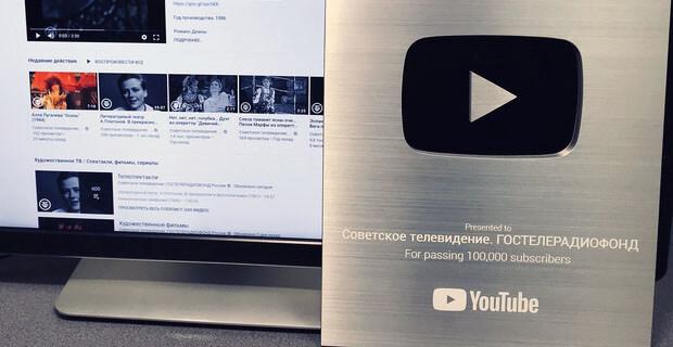 Гостелерадиофонд получил серебряную кнопку Youtube - Новости радио OnAir.ru