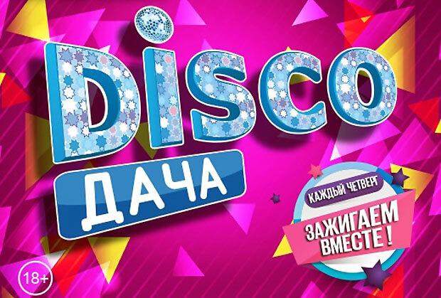 «Радио Дача» приглашает на вечеринку Disco Дача - Новости радио OnAir.ru