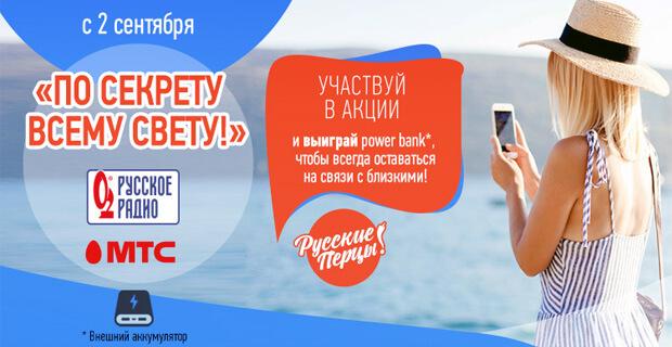 «По секрету всему свету!» на «Русском Радио» - Новости радио OnAir.ru