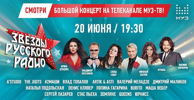 Смотрите большой концерт «Звёзды Русского Радио» на телеканале МУЗ-ТВ - Новости радио OnAir.ru