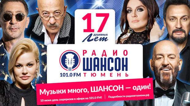 «Радио Шансон Тюмень» - 17 лет в эфире - Новости радио OnAir.ru