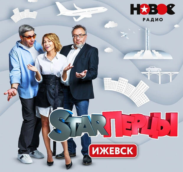 STARПерцы в эфире 1 ноября из Ижевска - Новости радио OnAir.ru
