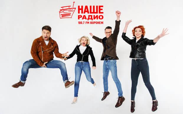 В Воронеже на частоте 100,7 FM начало вещать «Наше радио» - Новости радио OnAir.ru
