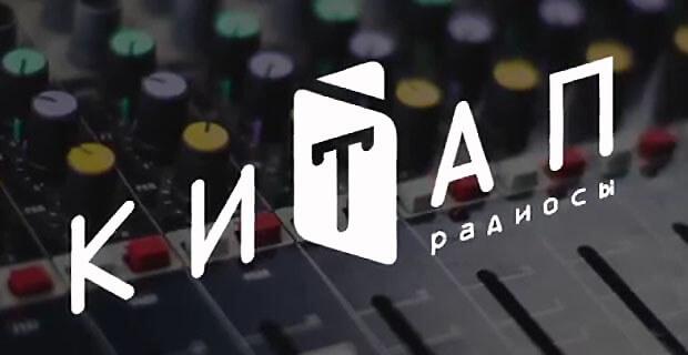 Главред радио «Китап»: Половина эфира будет посвящена песням, другая — литературе - Новости радио OnAir.ru
