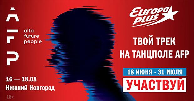 «Европа Плюс» отправляет любителей танцевальной музыки на фестиваль Alfa Future People 2019 - Новости радио OnAir.ru