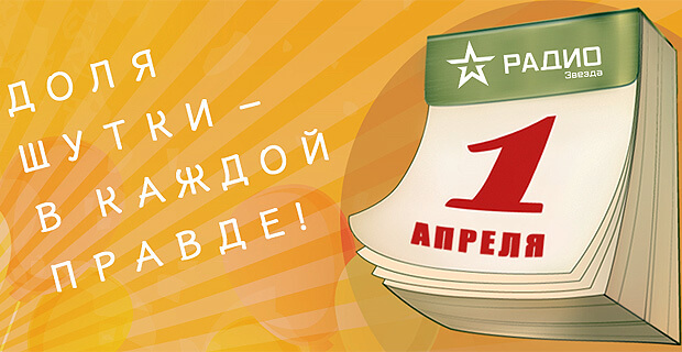 1 апреля на Радио ЗВЕЗДА: доля шутки… в каждой правде - Новости радио OnAir.ru