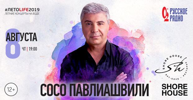 «Русское Радио» и Shore House представляют: Сосо Павлиашвили в проекте #летоlife2019 - Новости радио OnAir.ru