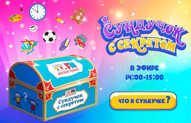 В эфире Детского радио проходит игра «Сундучок с секретом» - Новости радио OnAir.ru