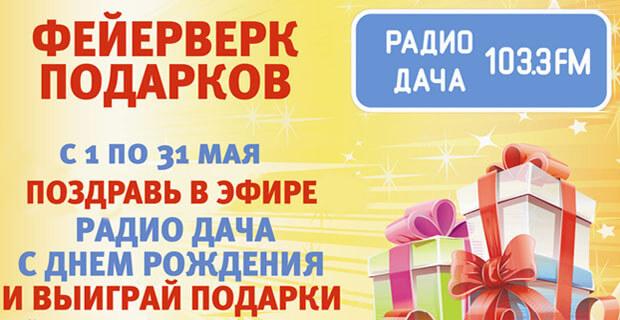 На «Радио Дача» в Ростове-на-Дону случился «Фейерверк подарков» - Новости радио OnAir.ru