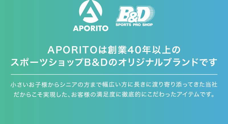 APORITOは創業40年以上のスポーツショップB&Dのオリジナルブランドです:小さいお子様からシニアの方まで幅広い方に長きに渡り寄り添ってきた当社だからこそ実現した、お客様の満足度に徹底的にこだわったアイテムです。