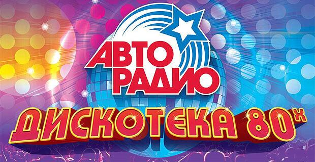 Фестиваль «Авторадио» «Дискотека 80-х» становится в Германии ежегодным - Новости радио OnAir.ru