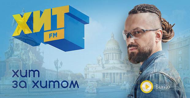 Роял – флэш «Русской Медиагруппы»: в Санкт-Петербурге стартует радио Хит FM - Новости радио OnAir.ru