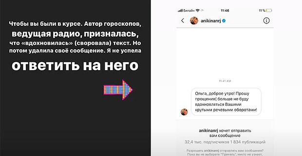 Инстаблог «Ретроградный Меркурий» поймал Радио ENERGY на плагиате