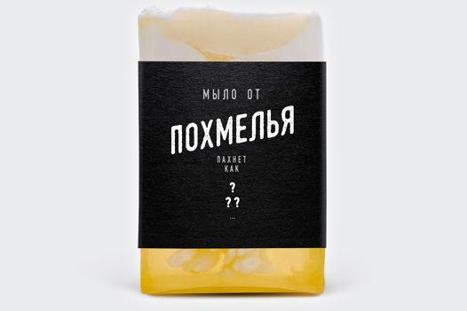 Мыло ручной работы «От Похмелья» парфюмированное. Унисекс