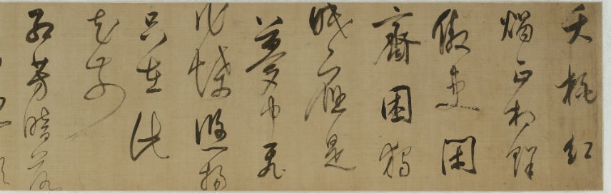 Calligraphy of Poems