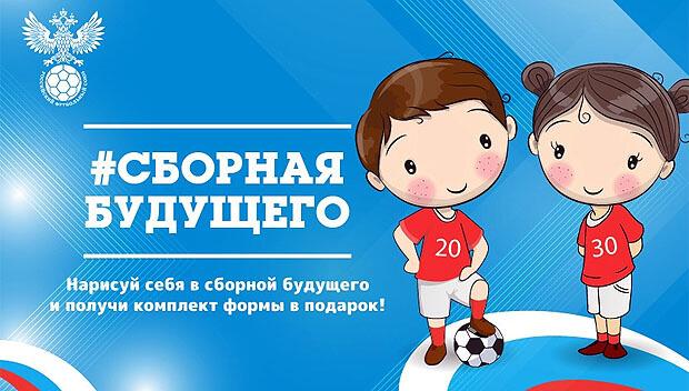 Спортивно-творческий конкурс «Сборная будущего» стартовал на Детском радио - Новости радио OnAir.ru