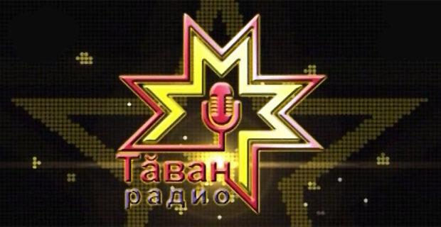 Тăван Радио расширяет зону вещания - Новости радио OnAir.ru