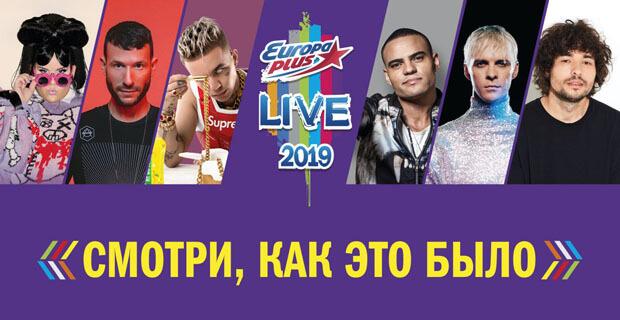 Опенэйр «Europa Plus LIVE» покажет МУЗ-ТВ - Новости радио OnAir.ru
