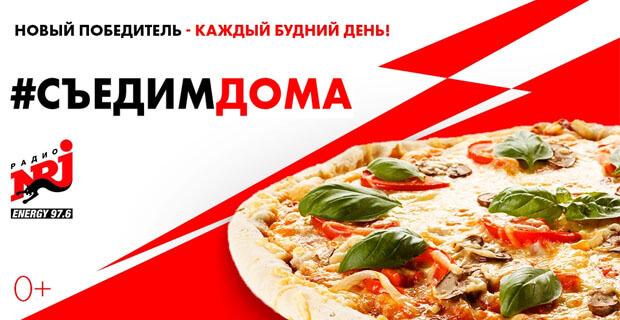 #СЪЕДИМДОМА вместе с Радио ENERGY-Пермь - Новости радио OnAir.ru
