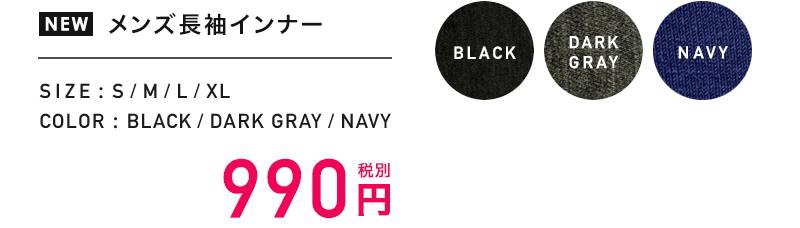NEW メンズ長袖インナー SIZE:S/M/L/XL COLOR:BLACK/DARK GRAY/NAVY 990円 税別