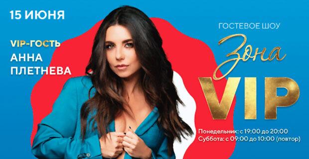 Анна Плетнева открывает летний сезон шоу «Зона VIP» на «Русском Хите» - Новости радио OnAir.ru