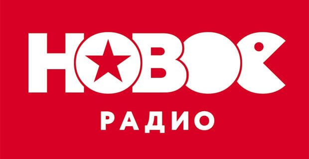 «Вспомнить всё» на Новом Радио 90.8 FM в Екатеринбурге - Новости радио OnAir.ru