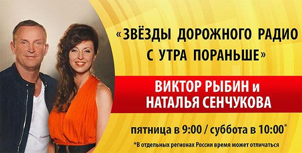 Виктор Рыбин и Наталья Сенчукова на «Дорожном радио» - Новости радио OnAir.ru