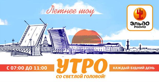 «Эльдорадио» настраивается на летнюю волну - Новости радио OnAir.ru