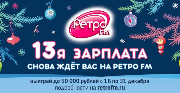 «13-Я ЗАРПЛАТА» от Ретро FM - Новости радио OnAir.ru