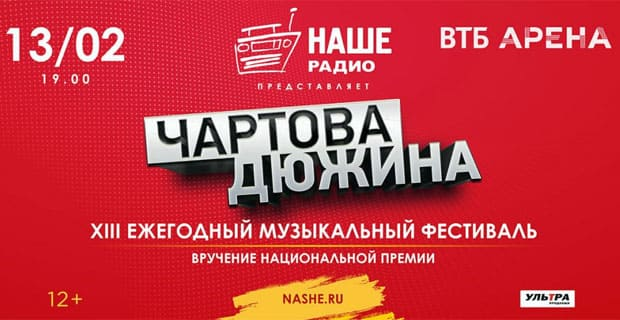 XIII «ЧАРТОВА ДЮЖИНА»! Стала известна дата проведения фестиваля «НАШЕго Радио» - Новости радио OnAir.ru