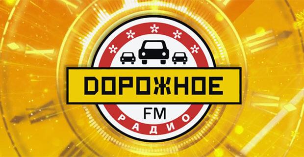 «Новый год» в исполнении звёзд «Дорожного радио» - Новости радио OnAir.ru