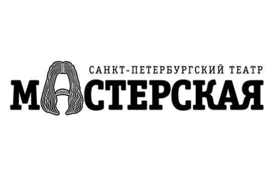 """Пять причин не пропустить гастроли театра """"Мастерская"""""""