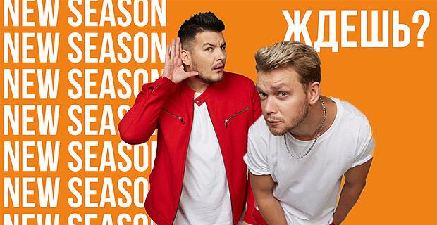 Новый сезон Love Radio: врываемся в осень вместе с Красавцами - Новости радио OnAir.ru