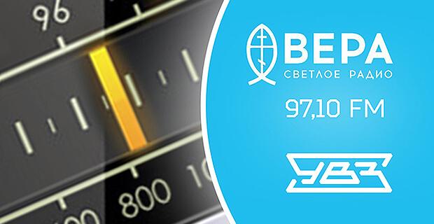 Уралвагонзавод помог запустить в Нижнем Тагиле радио «Вера» - Новости радио OnAir.ru