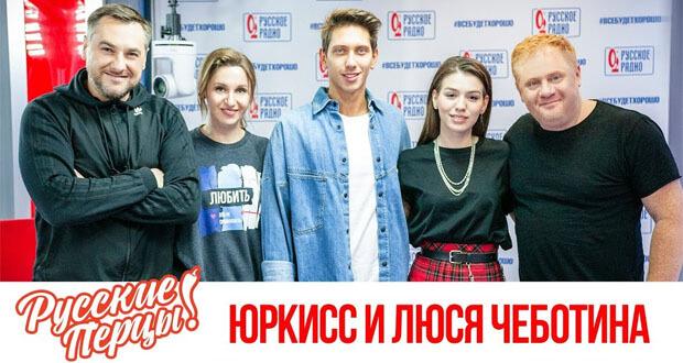 ЮрКисс и Люся Чеботина в гостях у «Русских Перцев» - Новости радио OnAir.ru