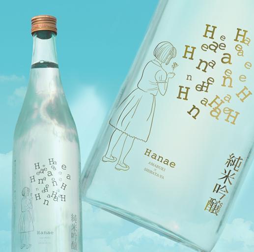 日本酒 Hanae