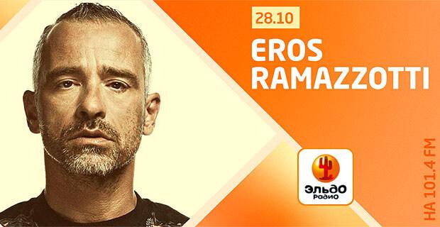 День с Легендой на Эльдорадио: Eros Ramazzotti - Новости радио OnAir.ru