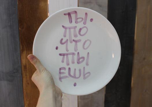 Тарелка «Ты то, что ты ешь»