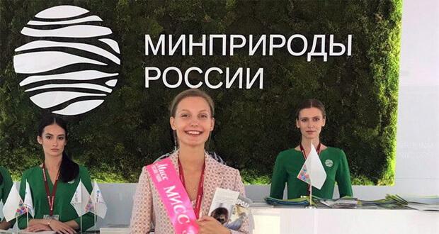 Минприроды РФ и «Русское Радио» закрепили сотрудничество на Восточном экономическом форуме - Новости радио OnAir.ru