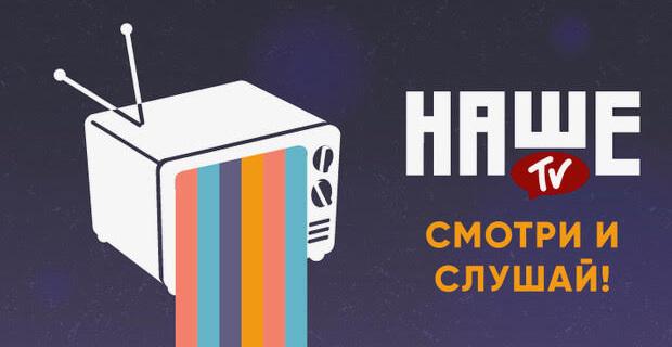 «НАШЕ ТВ» перезапускает формат: Русский рок и где он обитает - Новости радио OnAir.ru