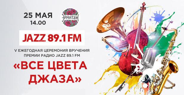 «Все в сад!»: премию JAZZ 89.1 FM впервые вручат в саду «Эрмитаж» - Новости радио OnAir.ru