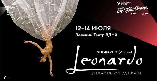 «Радио 7 на семи холмах» приглашает вас на V международный фестиваль «Вдохновение»  - Новости радио OnAir.ru
