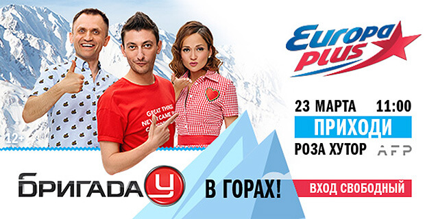 «Бригада У» на фестивале Alfa Future People Snow Edition - Новости радио OnAir.ru