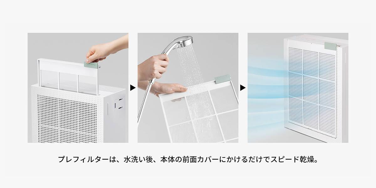 プレフィルターは、水洗い後、本体の前面カバーにかけるだけでスピード乾燥。