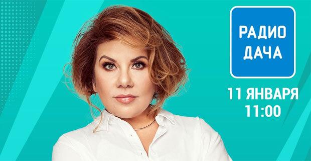 Марина Федункив в экспресс-шоу «Пятнашки» на «Радио Дача» - Новости радио OnAir.ru