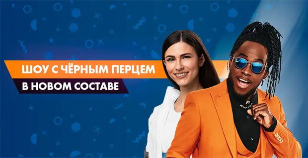 Слушайте новое «Шоу с Черным Перцем» на Радио ENERGY - Новости радио OnAir.ru
