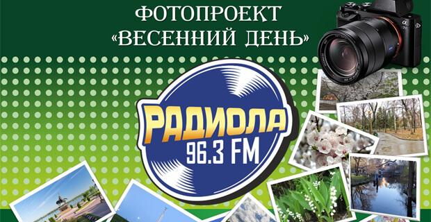 На «Радиоле 96.3 FM» стартовал фотопроект «Весенний день» - Новости радио OnAir.ru