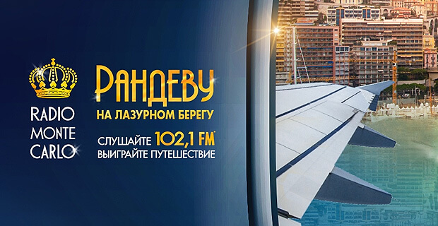 Радио Монте-Карло назначает вам «Рандеву на Лазурном берегу» - Новости радио OnAir.ru