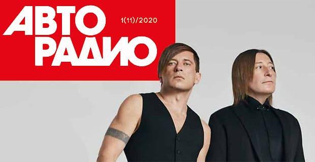 Весенний номер журнала «Авторадио» уже в сети - Новости радио OnAir.ru