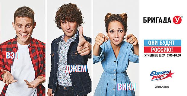 Новые имиджи со слоганом «Они будят Россию. Бригада У» отражают идею эфира. «Европа Плюс» запустила рекламные кампании своих популярных шоу - OnAir.ru